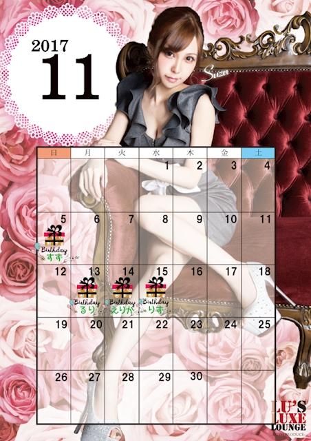 神田11月カレンダー