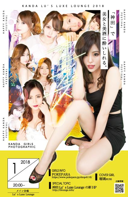 神田案内所ポスター2017末