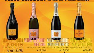 【ヴーヴクリコ】シャンパンイベントのご案内