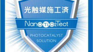 次世代光触媒ナノティオテクト実施のお知らせ