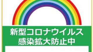 新型コロナウィルスに対する KEIYO PRODUCE ガイドライン