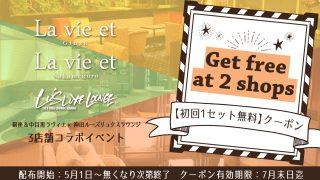 【銀座 神田 中目黒 3店コラボクーポン】イベントのお知らせ